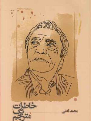 کتاب خاطرات یک مترجم اثر محمد قاضی انتشارات کارنامه