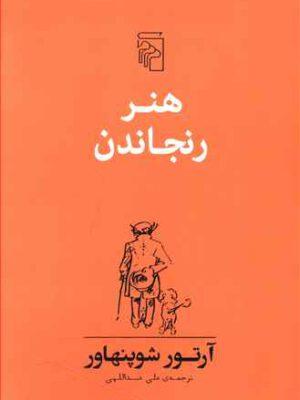 کتاب هنر رنجاندن اثر آرتور شوپنهاور انتشارات مرکز