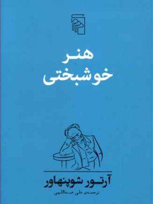 کتاب هنر خوشبختی اثر آرتور شوپنهاور انتشارات مرکز