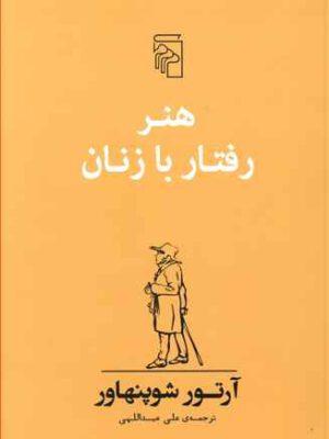 کتاب هنر رفتار با زنان اثر آرتور شوپنهاور انتشارات مرکز