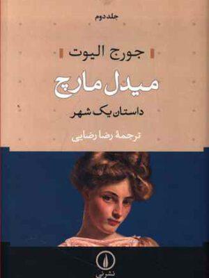 کتاب میدل مارچ (داستان یک شهر)(2جلدی)اثر جورج الیوت نشر نی