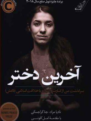کتاب آخرین دختر اثر نادیا مراد انتشارات کوله پشتی