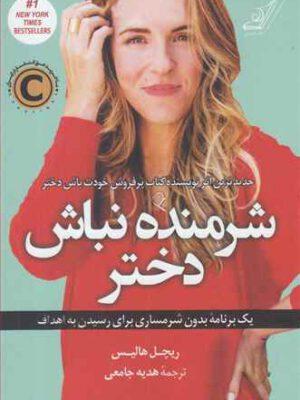 کتاب شرمنده نباش دختر اثر ریچل هالیس انتشارات کوله پشتی
