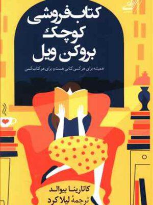کتاب کتاب فروشی کوچک بروکن ویل اثر کاتارینا بیوالد انتشارات کوله پشتی