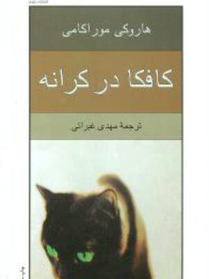 کتاب کافکا در کرانه اثر هاروکی موراکی انتشارات نیلوفر
