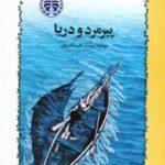 کتاب پیرمرد و دریا اثر ارنست همینگوی انتشارات خوارزمی