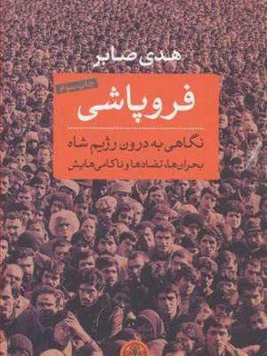 کتاب فرو پاشی اثر هدی صابر انتشارات کتاب پارسه