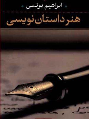 کتاب هنر داستاننویسی اثر ابراهیم یونسی انتشارات نگاه