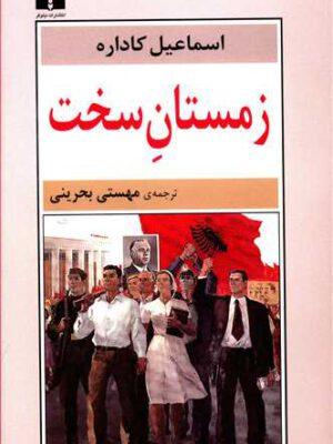 کتاب زمستان سخت اثر اسماعیل کاداره انتشارات نیلوفر