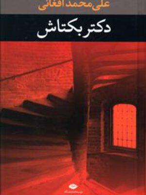کتاب دکتر بکتاش اثر علی محمد افغانی انتشارات نگاه