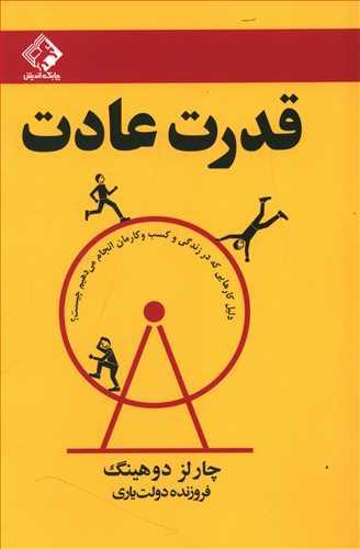 کتاب قدرت عادت اثر چارلز دوهینگ انتشارات چابک اندیش