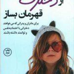 کتاب از دخترت قهرمان بساز اثر دارلین براک انتشارات کوله پشتی