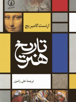 کتاب تاریخ هنر اثر ارنست گامبریچ انتشارات نی