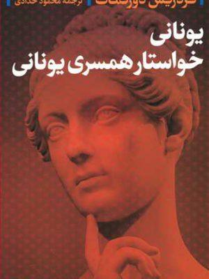 کتاب یونانی خواستار همسری یونانی اثر فردریش دورنمات انتشارات پارسه