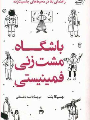 کتاب باشگاه مشت زنی فمنیستی اثر جسیکا بنت انتشارات کوله پشتی