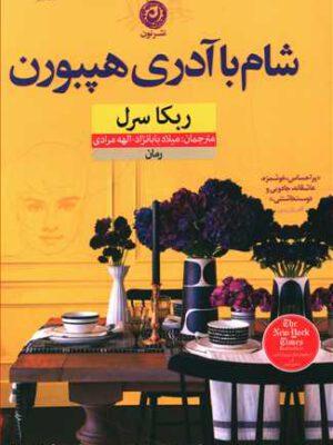 کتاب شام با آدری هپبورن اثر ریکا سرل انتشارات نون