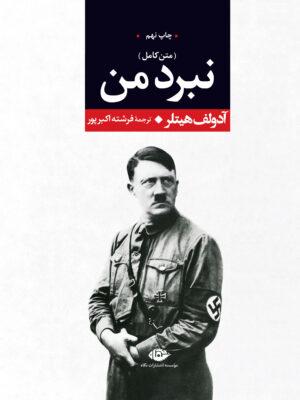 کتاب نبرد من اثر آدولف هیتلر انتشارات نگاه
