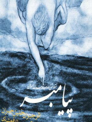 کتاب پیامبر اثر جبران خلیل جبران انتشارات روزنه