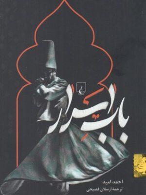 کتاب باب اسرار اثر احمد امید انتشارات ققنوس