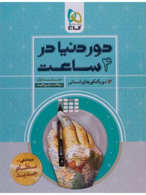 کتاب جامع کنکور انسانی جلد 1 سری دور دنیا در چهار ساعت کنکور 99 انتشارات گاج