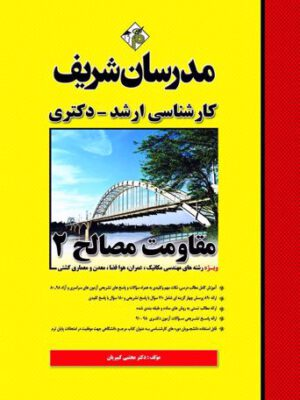 کتاب مقاومت مصالح 2 انتشارات مدرسان شریف
