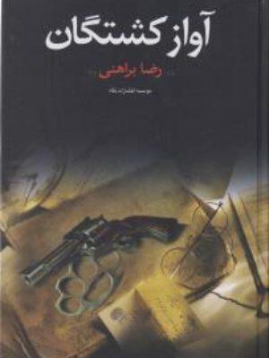 کتاب آواز کشتگان اثر رضا براهنی انتشارات نگاه