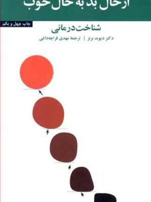 کتاب از حال بد به حال خوب (شناخت درمانی) اثر دکتردیوید برنز انتشارات آسیم