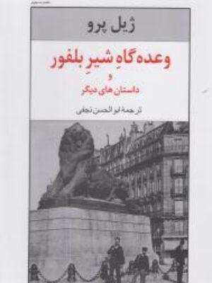 کتاب وعده گاه شیر بلفور و داستان های دیگر اثر ژِیل پرو انتشارات نیلوفر