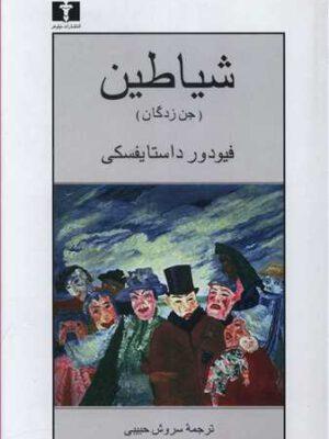 کتاب شیاطین (جن زدگان) اثر فئودور داستایوفسکی انتشارات نیلوفر