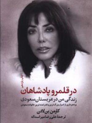 کتاب در قلمرو پادشاهان (زندگی من در عربستان سعودی) اثر کارمن بن لادن انتشارات ثالث