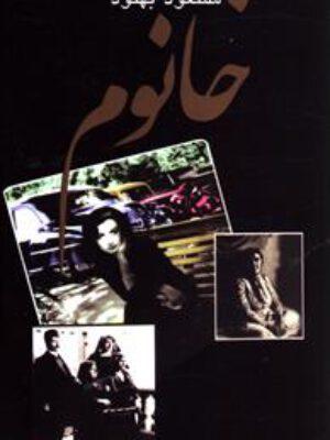 کتاب خانوم اثر مسعود بهنود انتشارات علم
