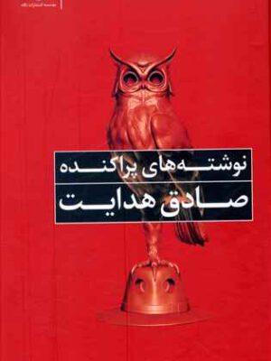 کتاب نوشته های پراکنده اثر صادق هدایت انتشارات نگاه