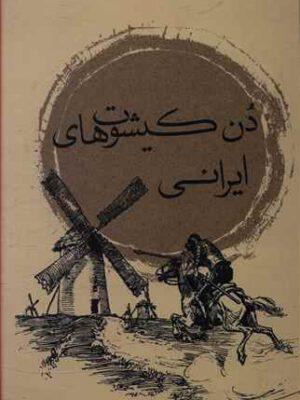 کتاب دن کیشوت های ایرانی اثر بیژن عبدالکریمی انتشارات نقد فرهنگ
