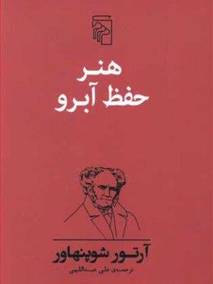 کتاب هنر حفظ آبرو اثر آرتور شوپنهاور انتشارات مرکز