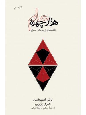 کتاب هزار چهرۀ علم(گفتارهایی دربارهٔ دانشمندان، ارزشها و اجتماع) اثر لزلی استیونسن انتشارات نشر نو