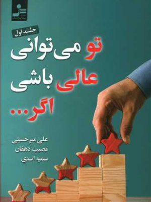 کتاب تو می توانی عالی باشی اگر... جلد اول اثر علی میر حسینی انتشارات نسل نو اندیش