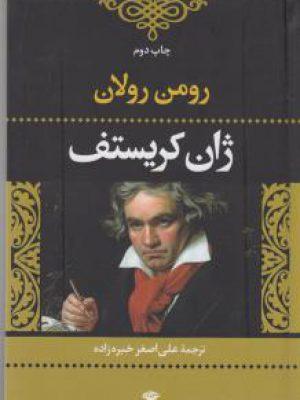 کتاب ژان کریستف (2جلدی) اثر رومن رولان انتشارات نگاه