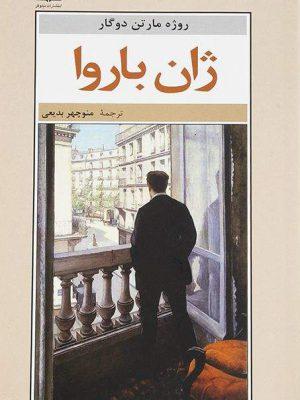 کتاب ژان باروا اثر روژه مارتن دوگار انتشارات نیلوفر