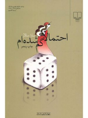 کتاب احتمالا گم شده ام اثر سارا سالار انتشارات چشمه