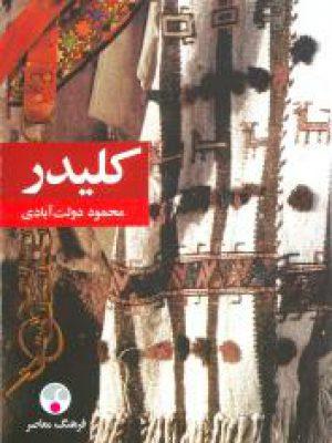 کتاب کلیدر (5جلدی)(شومیز) اثر محمود دولت آبادی انتشارات فرهنگ معاصر