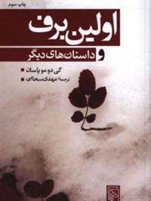 کتاب اولین برف و داستان های دیگر اثر گی دوموپاسان انتشارات مرکز