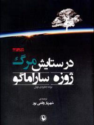 کتاب در ستایش مرگ اثر ژوزه ساراماگو انتشارات مروارید
