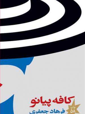 کتاب کافه پیانو اثر فرهاد جعفری انتشارات چشمه