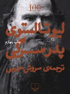 کتاب پدر سرگی اثر لیو تالستوی انتشارات چشمه