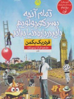 کتاب تمام آنچه پسر کوچولویم باید درباره ی دنیا بداند اثر فردریک بکمن انتشارات نون