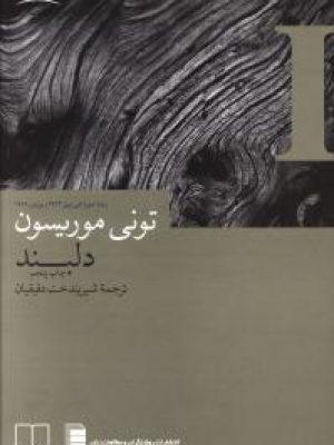 کتاب دلبند اثر تونی موریسون انتشارات چشمه