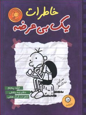 کتاب خاطرات یک بیعرضه (5)(دفترچه بنفش) اثر جف کینی انتشارات ایران بان