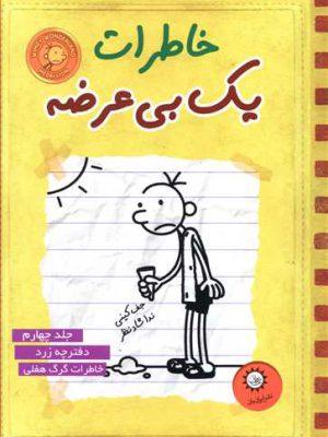 کتاب خاطرات یک بیعرضه (4)(دفترچه زرد) اثر جف کینی انتشارات ایران بان