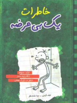 کتاب خاطرات یک بیعرضه (3)(دفترچه سبز) اثر جف کینی انتشارات ایران بان