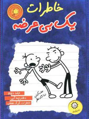 کتاب خاطرات یک بیعرضه (2)(دفترچه آبی) اثر جف کینی انتشارات ایران بان